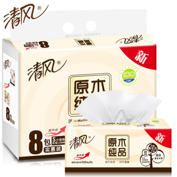 清风原木纯品8包150抽*2层抽纸